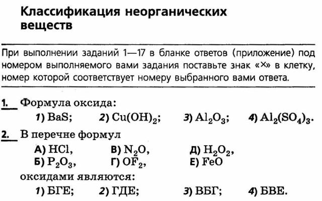 Классификация неорганических веществ.
